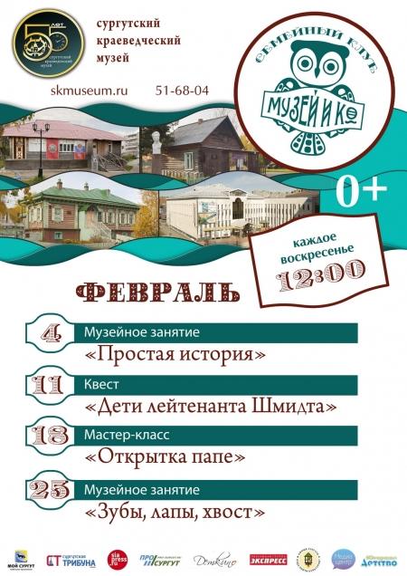 """Программа на февраль """"Музей и Ко""""."""