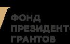 """Лого """"Фонд президентских грантов"""""""