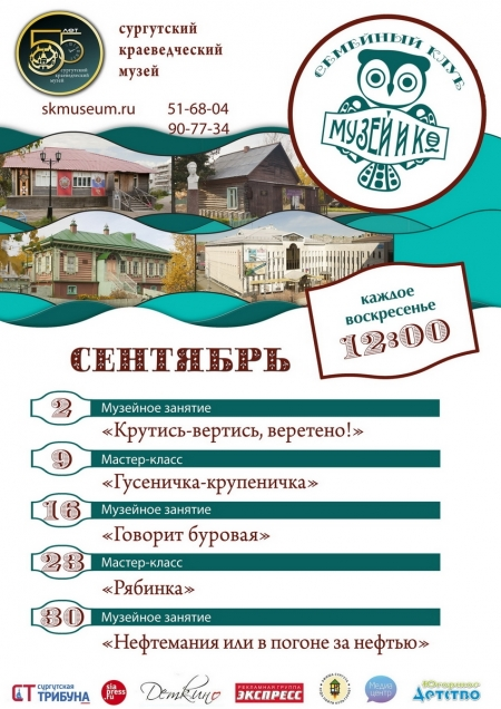 "Программа на сентябрь ""Музей и Ко""."