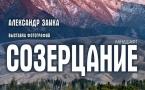 """Афиша выставки """"Созерцание"""""""