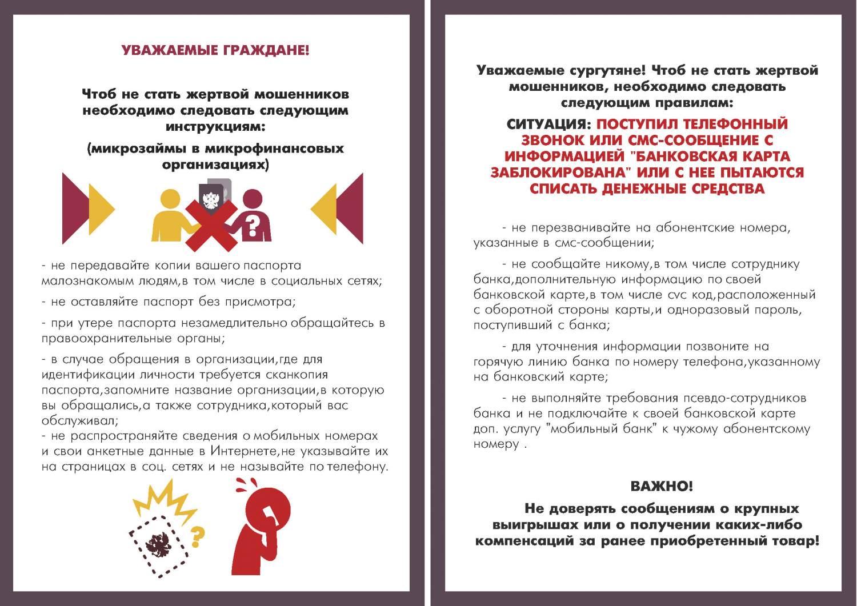 Moshenniki_pechat_Stranitsa_02