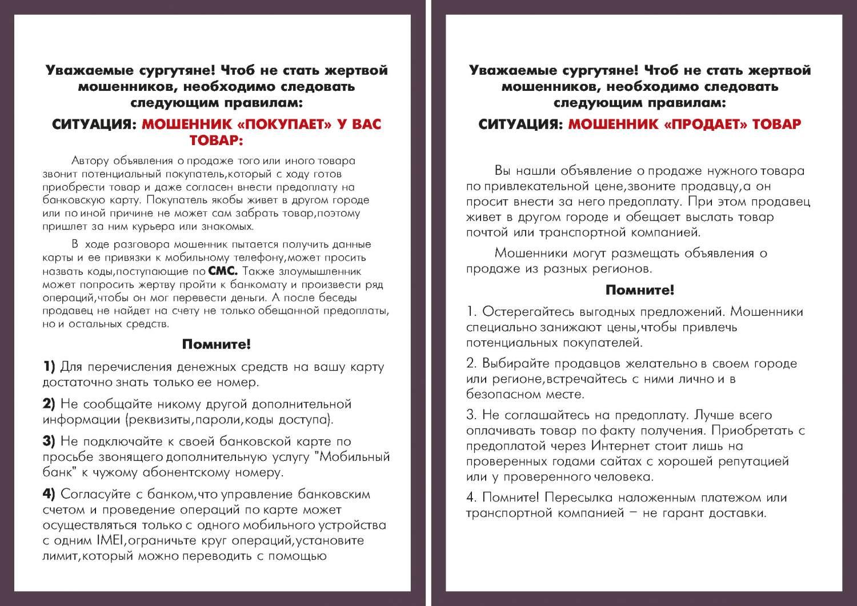 Moshenniki_pechat_Stranitsa_09