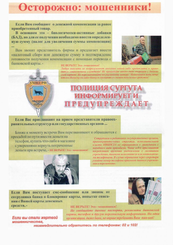 pamyatka_moshennichestvo_0001
