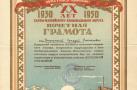 Грамота почетная. 1950 г.