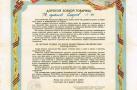 Благодарность Маршала Советского Союза Соколовского. 22.02.1947 г.