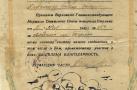 Благодарность Маршала Советского Союза Сталина. 1945 г.