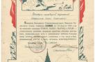 Благодарность Маршала Советского Союза Сталина. 1944 г.