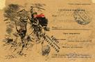 Письмо с фронта (на почтовой карточке). 19.07.1943 г.