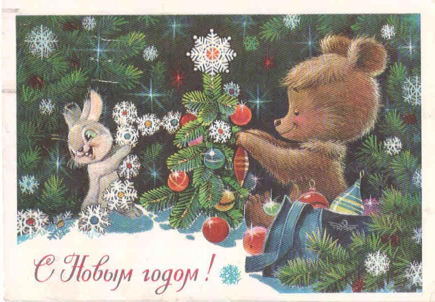 1.-Zarubin-V.I.-Otkryitka-S-Novyim-godom-SKM-KP-11281_1