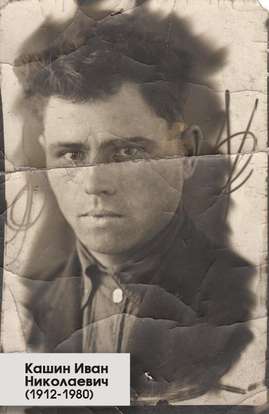 5.-Kashin-Ivan-Nikolaevich