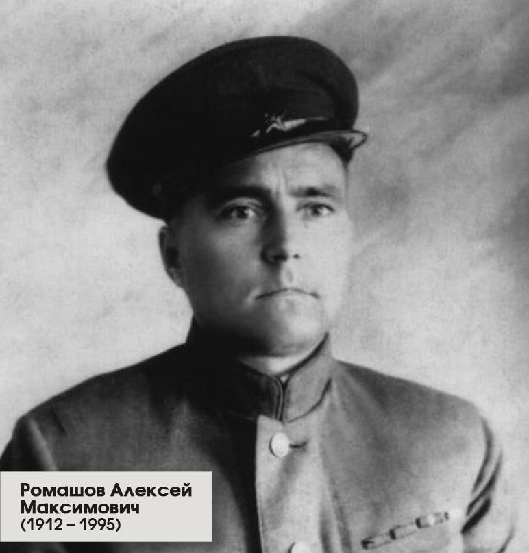 7.-Romashov-Aleksey-Maksimovich.-1940-e-gg.