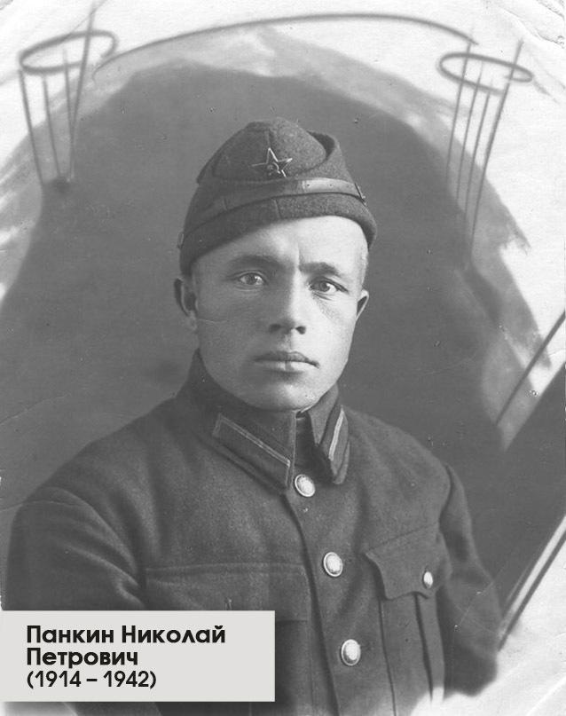 8.-Pankin-Nikolay-Petrovich.-1941-g.