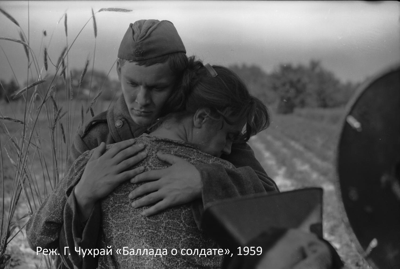 "Реж. Г. Чухрай ""Баллада о солдате"", 1959"