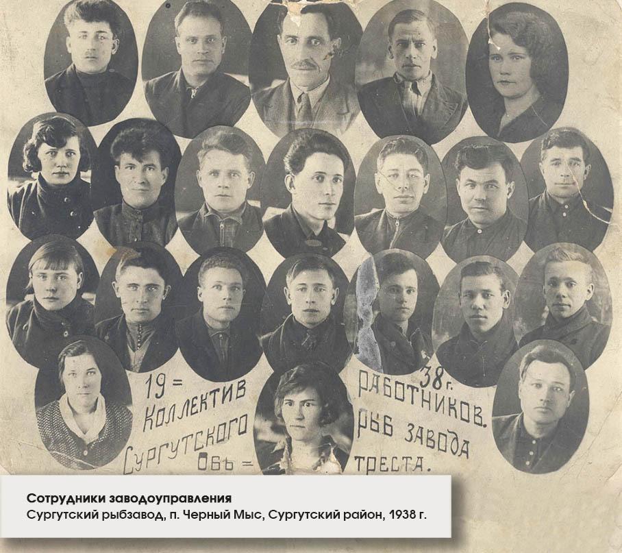 1.Сотрудники заводоуправления.  Сургутский рыбзавод, п. Черный Мыс, Сургутский район, 1938 г.