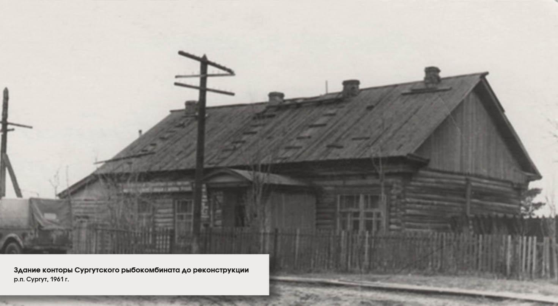 2.Здание конторы Сургутского рыбокомбината до реконструкции р.п. Сургут, 1961 г.