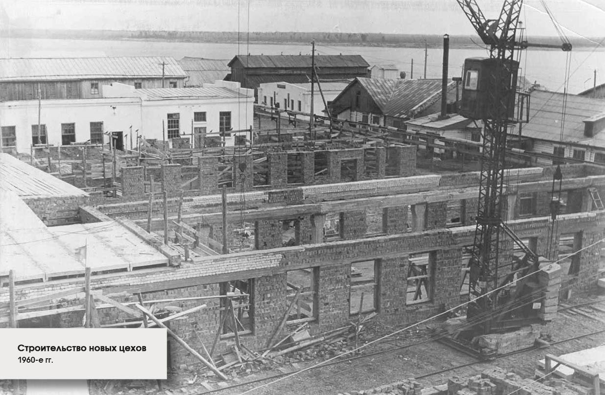 3.Строительство новых цехов, 1960-е гг.