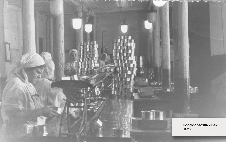 5.Расфасовочный цех, 1962 г.