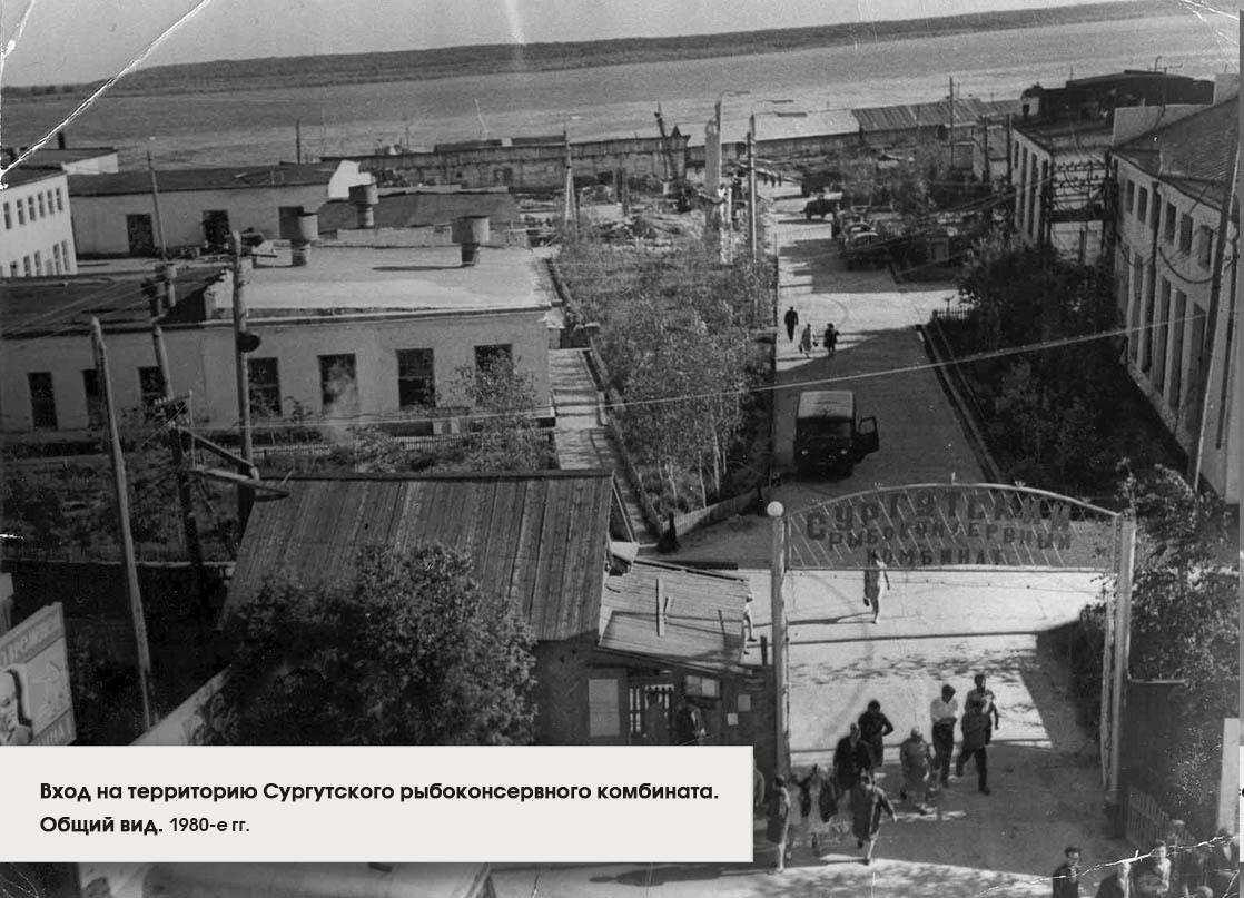 6.Вход на территорию Сургутского рыбоконсервного комбината.  Общий вид. 1980-е гг.