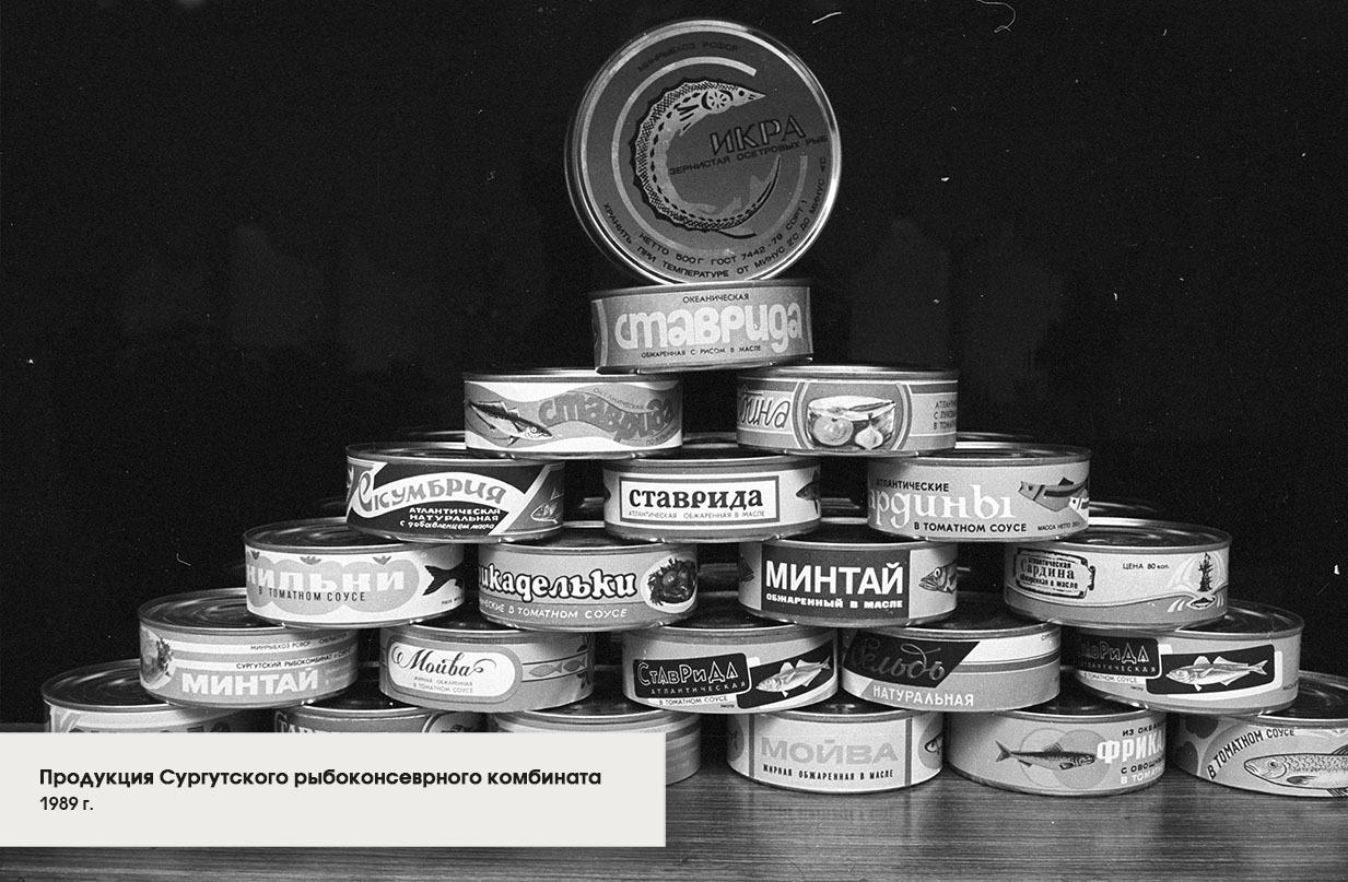 9.Продукция Сургутского рыбоконсеврного комбината, 1989 г.