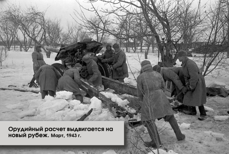 Орудийный расчет выдвигается на новый рубеж_март 1943 г.