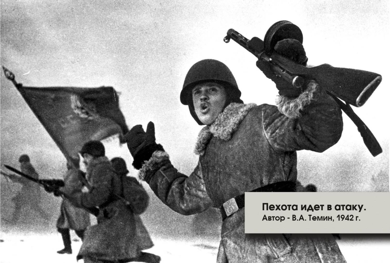 Пехота идет в атаку. Автор - В.А. Темин, 1942 г