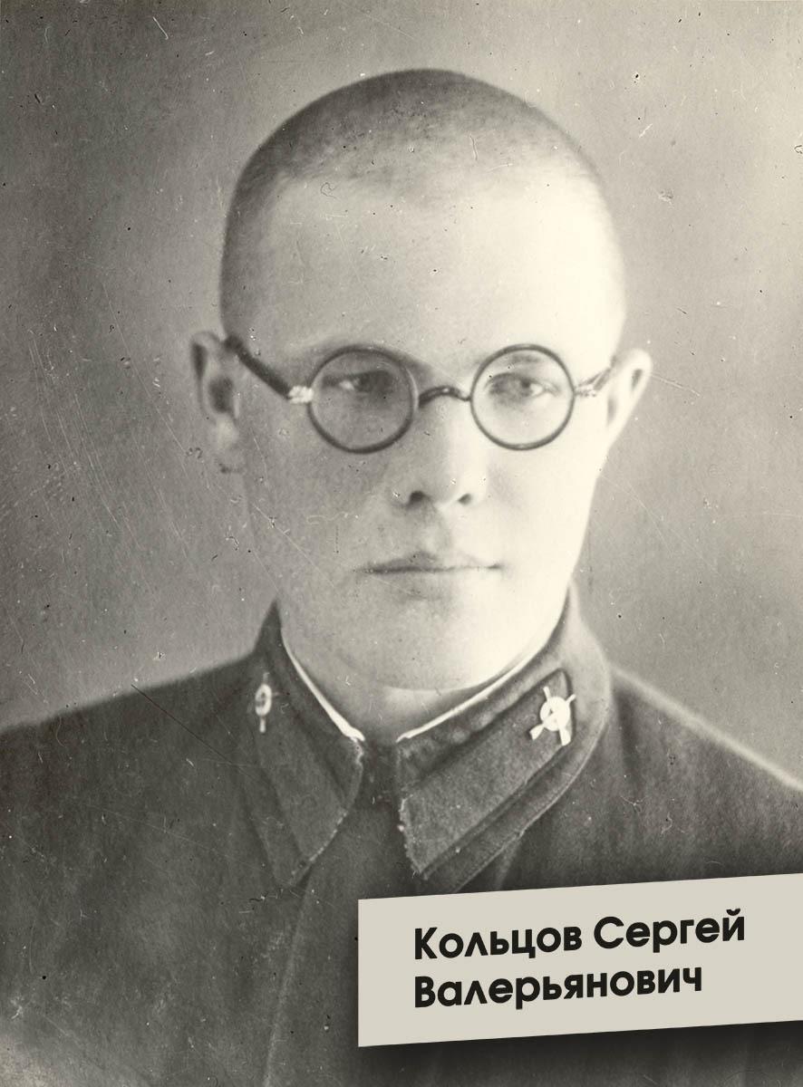 Кольцов Сергей Валерьянович