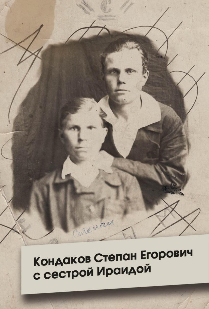 Кондаков Степан Егорович с сестрой Ираидой