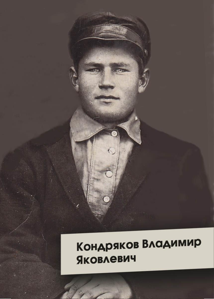 Кондряков Владимир Яковлевич
