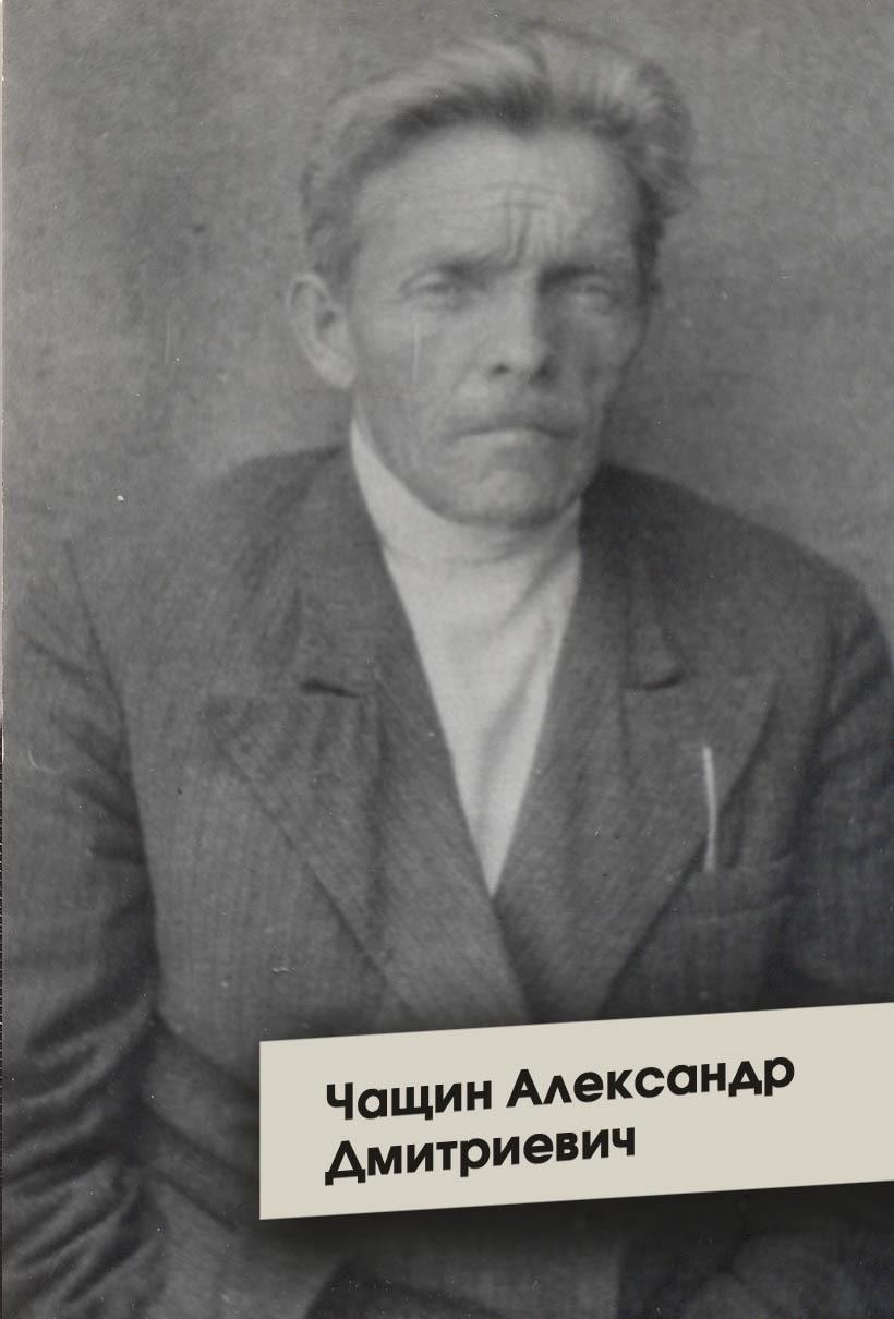 Чащин Александр Дмитриевич