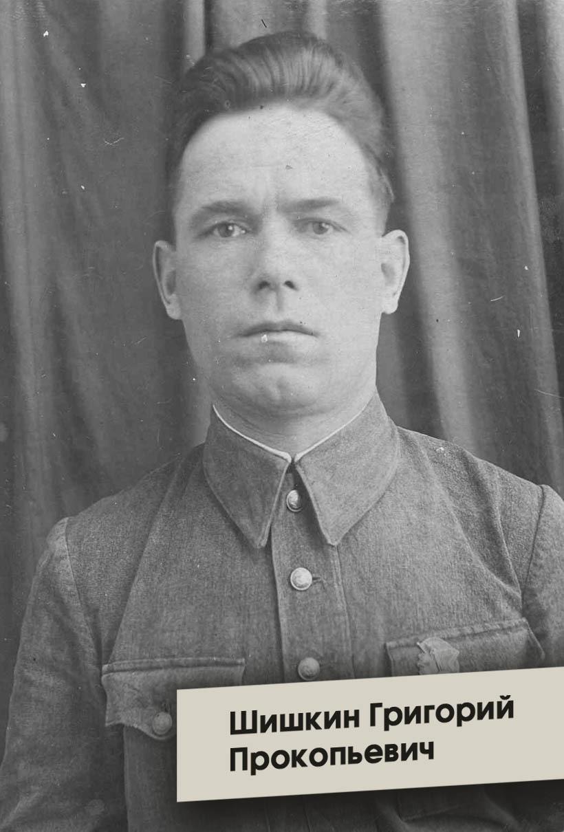 Шишкин Григорий Прокопьевич