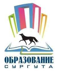 Образование Сургута