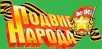 Подвиг народа 1941-1945 гг.