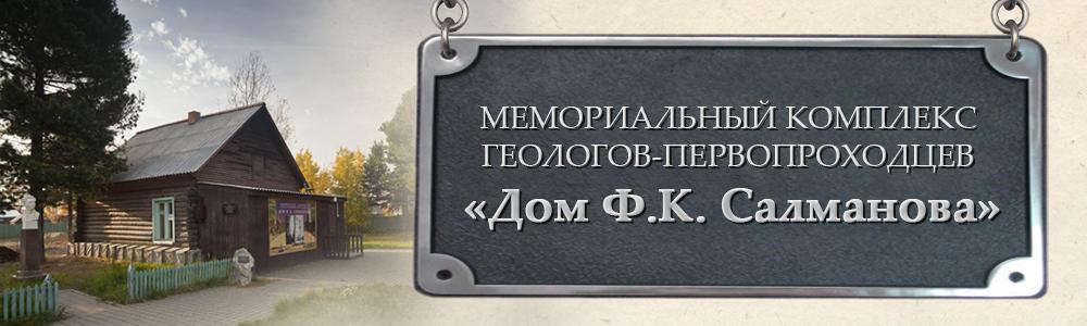 """Читать об экспозиции """"Дом Ф.К. Салманова"""""""