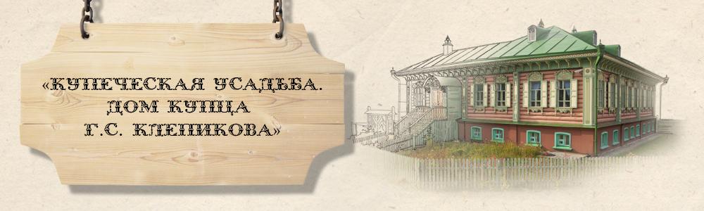 """Читать об экспозиции  """"Купеческая усадьба. Дом купца Г.С. Клепикова"""""""
