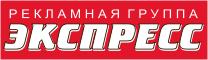 """Рекламная группа """"Экспресс"""""""