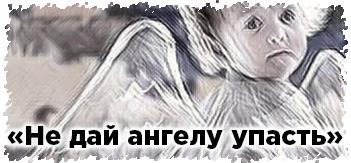 """Не дай ангелу упасть"""