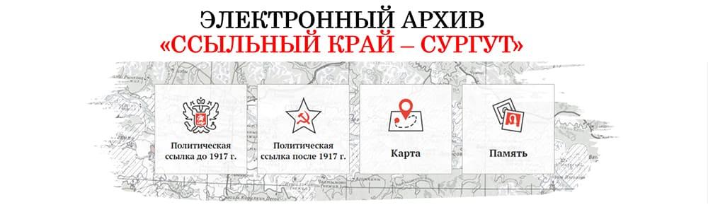 """Перейти на сайт электронный архив """"Ссыльный край - Сургут"""""""