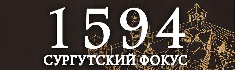 """Читать о  выставке """"Сургутский фокус.1594"""""""