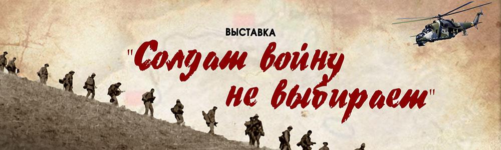 """Читать о  выставке """"Солдат войну не выбирает"""""""