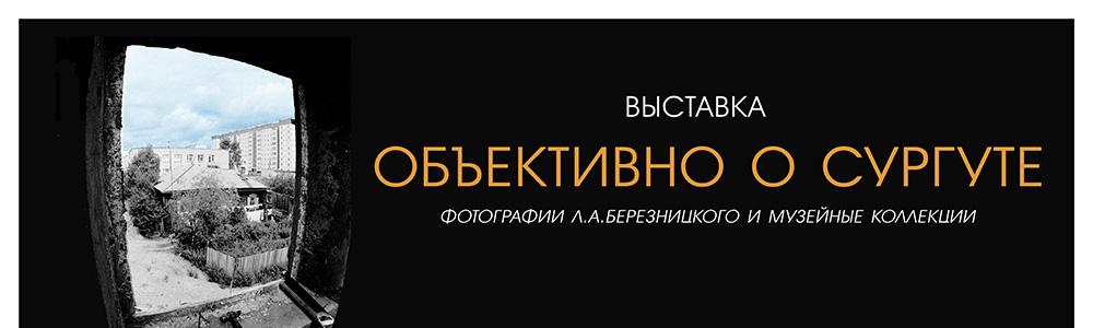 """Читать подробнее о выставке """"Объективно о Сургуте"""""""