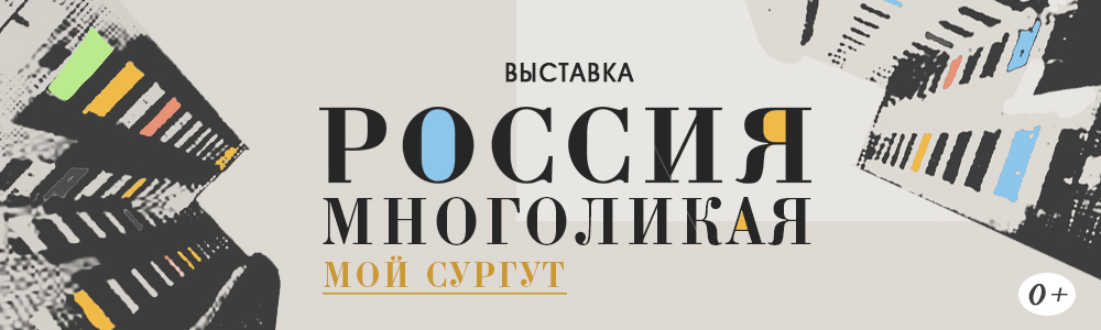 """Читать подробнее о выставке """"Россия многоликая"""""""