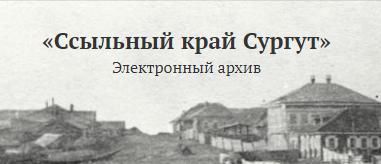 """Перейти на сайт """"Электронный архив: Ссыльный край Сургут"""""""