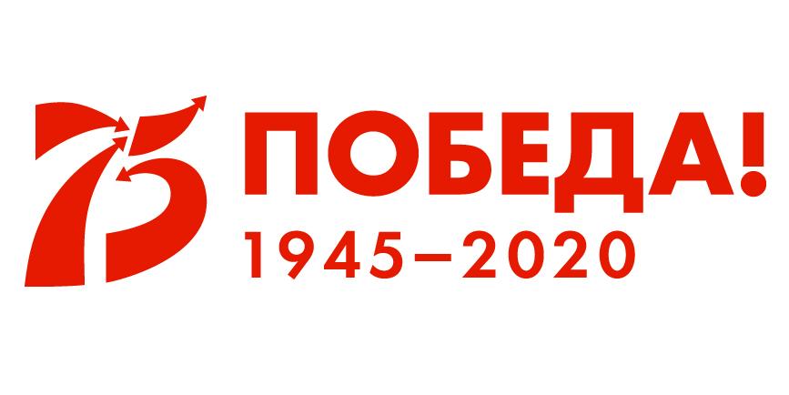 """Открыть рубрику """"75 лет Победы"""""""