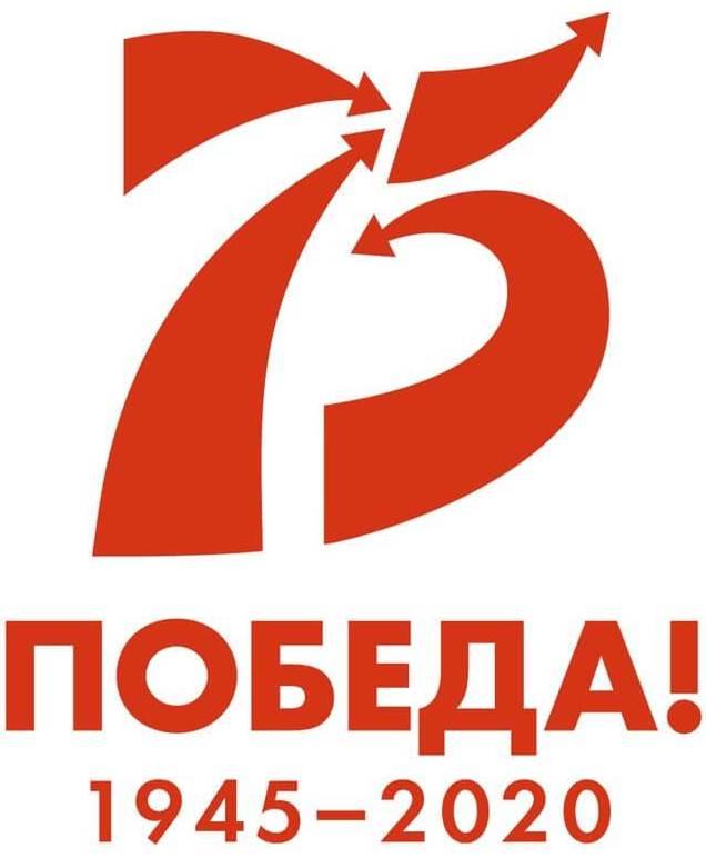 """Логотип """"75 Победа! 1945-2020"""""""