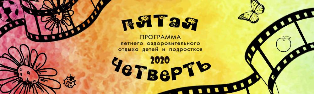 Открыть программу пятая четверть на 2020 год