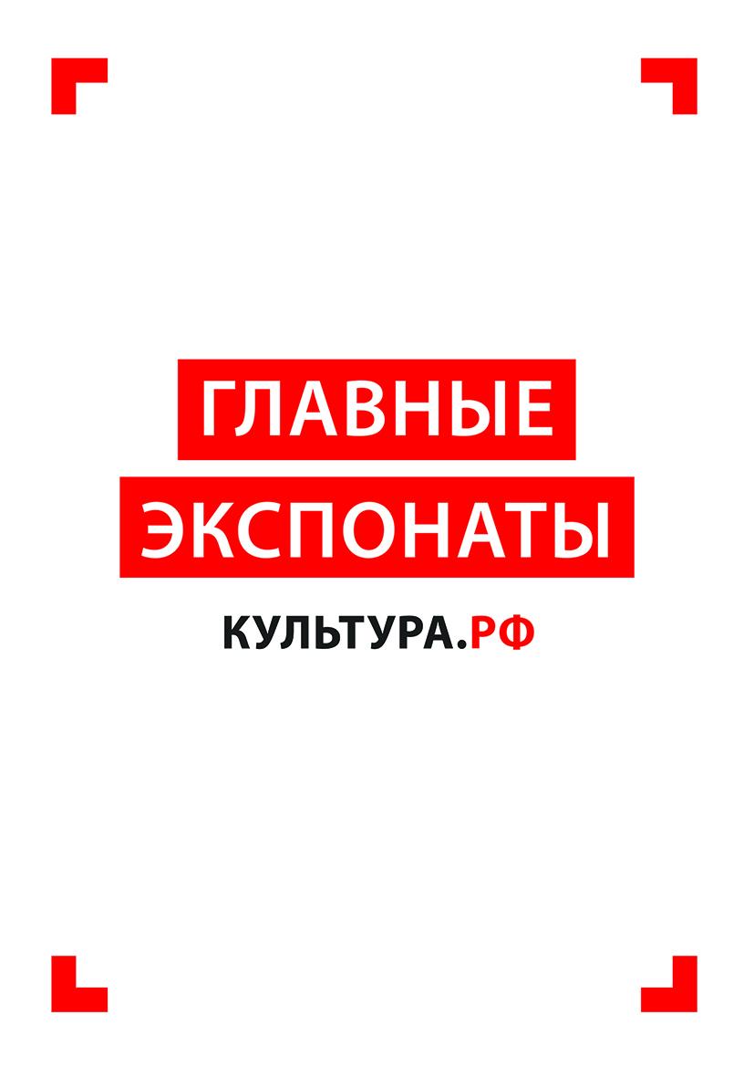 Открыть сайт Культура.рф