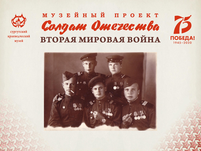 """Открыть альбом """"Солдат Отечества"""""""