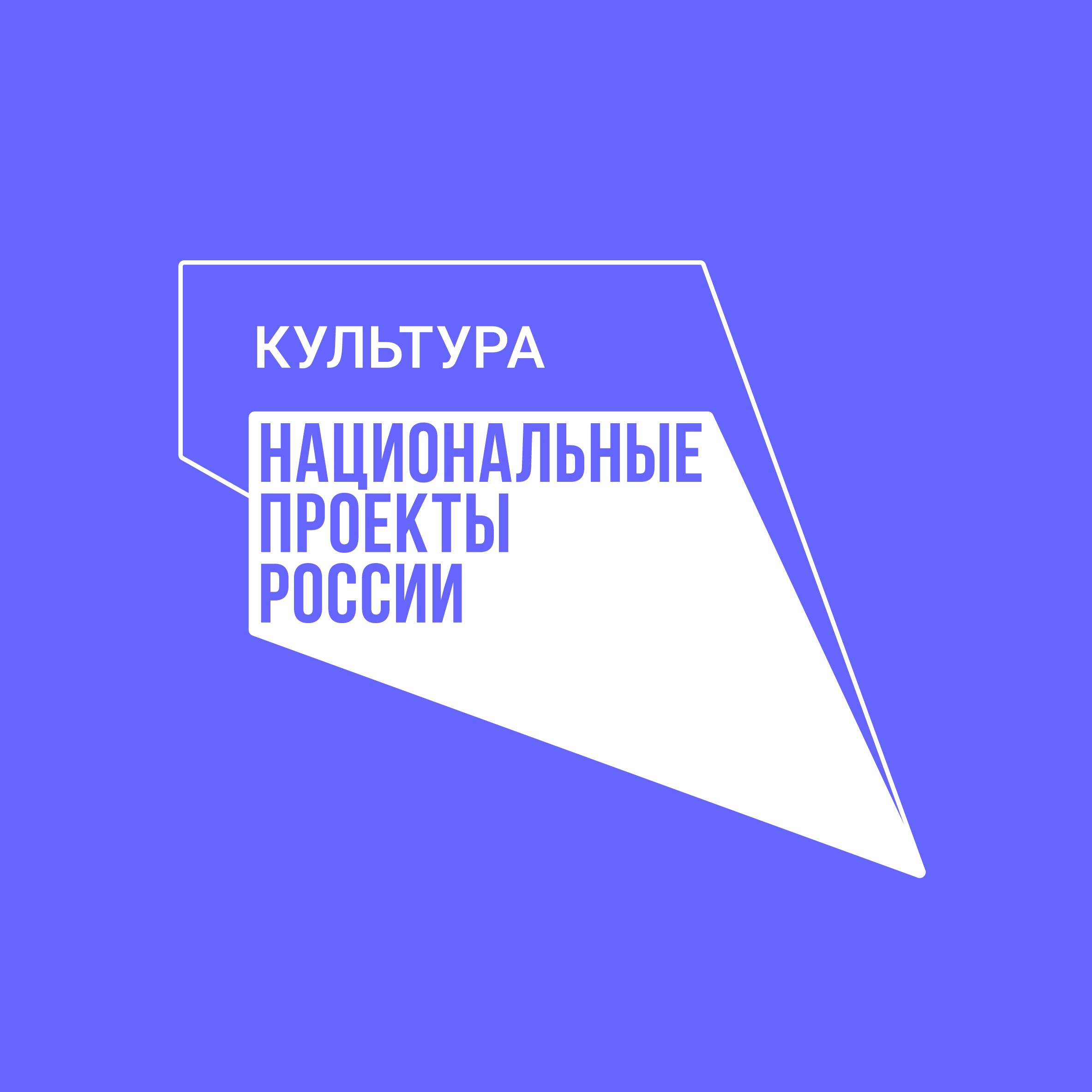 Национальные проекты России
