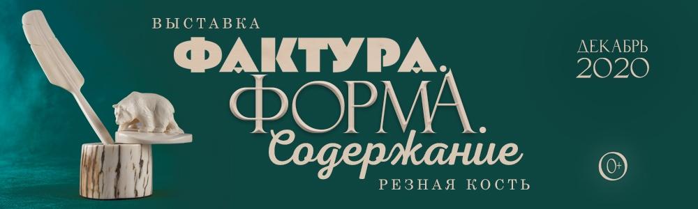 Афиша выставки Фактура. Форма. Содержиние _